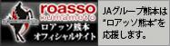 ロアッソ熊本