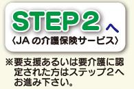 介護ステップ1 03
